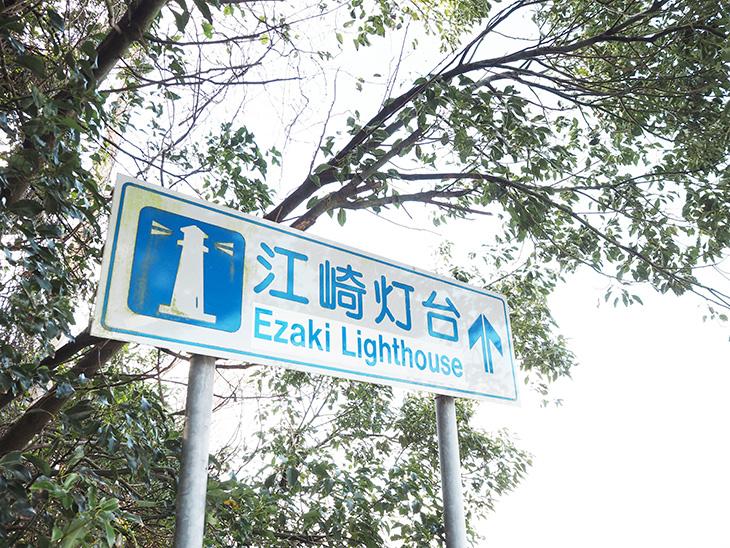 江崎灯台 行き方