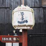日本酒愛好家のあつまる蔵コンサートを訪ねて/千年一酒造株式会社(淡路市)~「#淡路島」 行ってみました!Vol.5