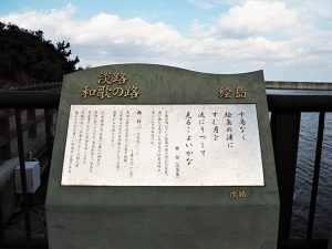 絵島 石碑